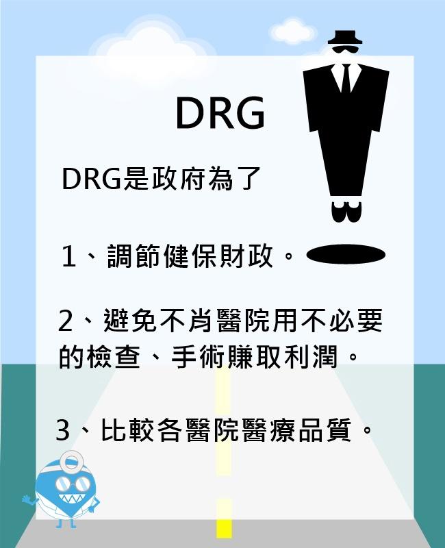 DRG當然是立意良善的政策