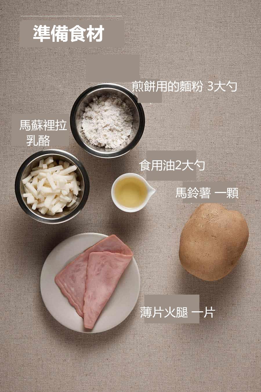 準備食材也非常簡單,如果家裡沒有煎餅用的麵粉,用普通麵粉代替也可以,隨便什麼起司都可以。