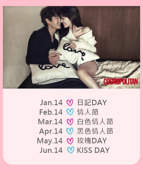 日記DAY是情侶互相送日記本的日子 黑色情人節則是單身的人相約吃炸醬麵的日子 玫瑰DAY和KISS DAY就是互相送玫瑰和...恩...的日子