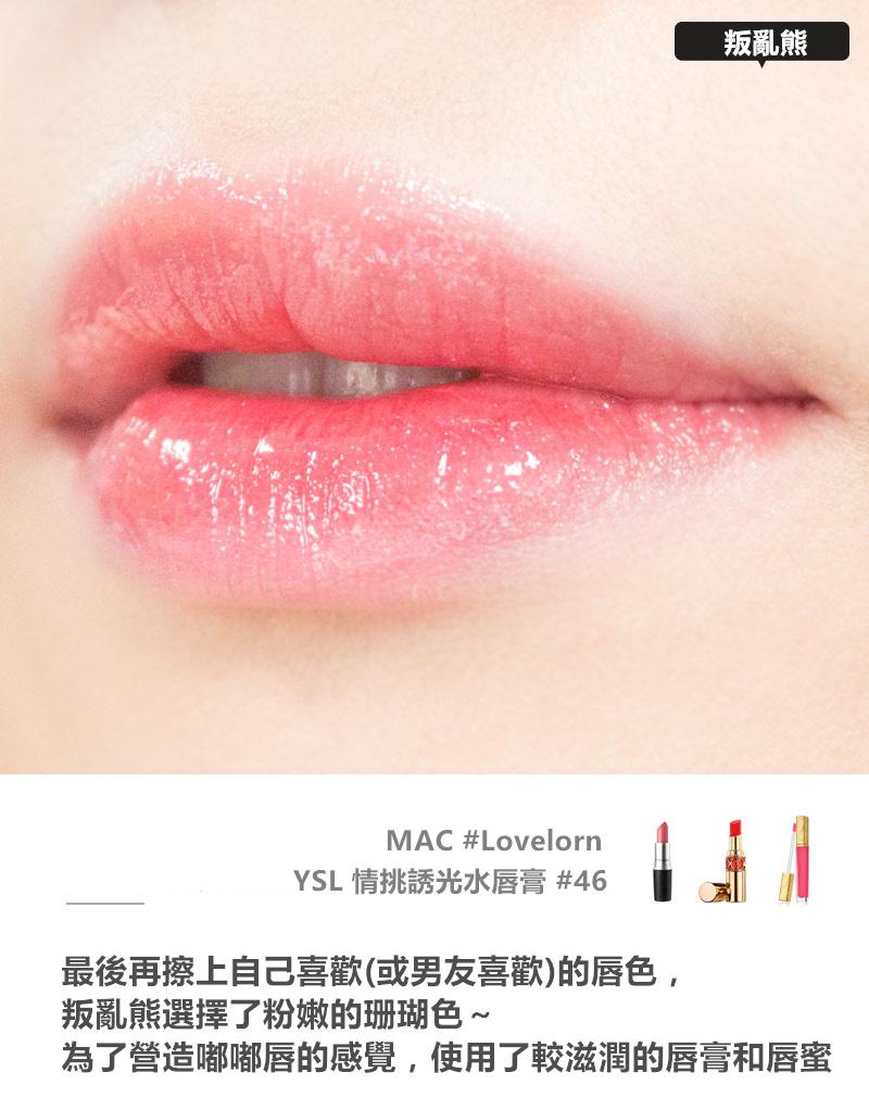 唇色的話,還是使用粉嫩一點的色系會比較適合喔~