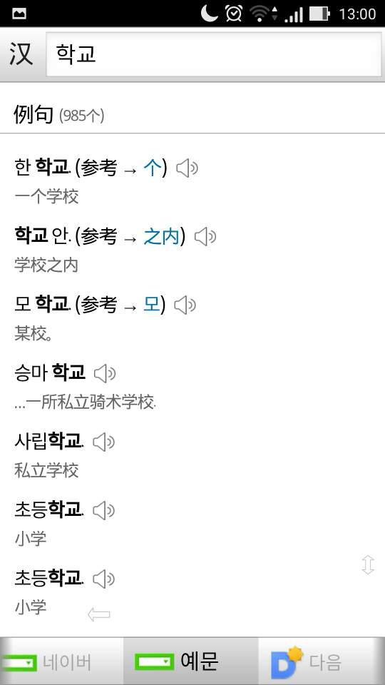 如果想看相關的例句,按「예문」就可以看到更多的句子囉!除了Naver字典以外,還一次包含了很多不同的網站可以快速搜尋。如果有時候查不到,可以輸入簡體試試看哦~
