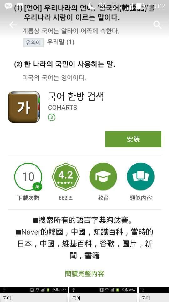如果有韓檢中級以上的程度,可以下載「국어 한방 검색」