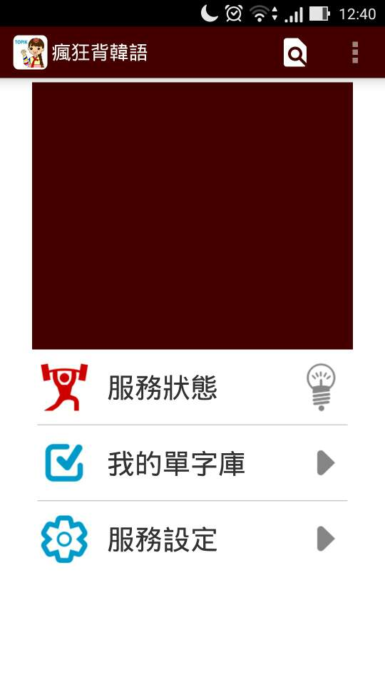 接著是小編今天主要想要介紹的好用APP「瘋狂背韓語」,因為是中文介面,對於初學者是再適合不過的韓語學習APP囉~對中高級程度的人,也是個很好的學習工具!