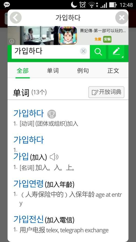 這個APP還有一個功能很得小編歡心,就是按放大鏡的那個按鍵的話,會跳出用Naver字典的視窗囉!是不是很棒呢?