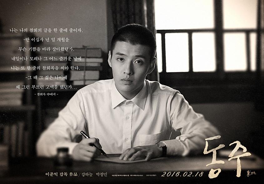 韓國網友們說…在電影《東柱》中的平頭造型,都要比現在長到不行的瀏海還要好看XD (大力點頭)
