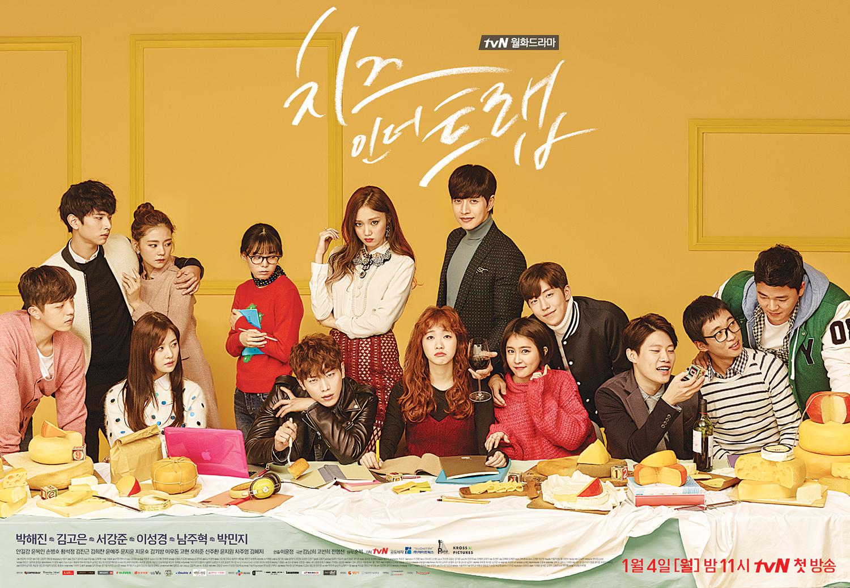 大家都有看 tvN 的《捕鼠器裡的乳酪》嗎?