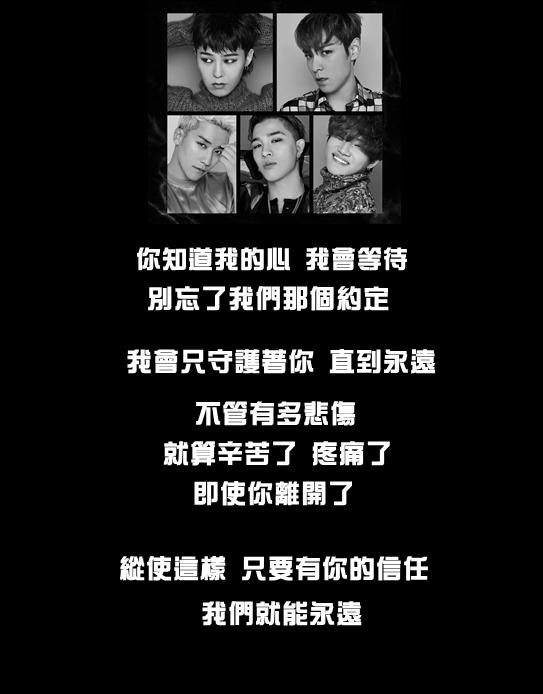 TOP10  BIGBANG - 直到永遠