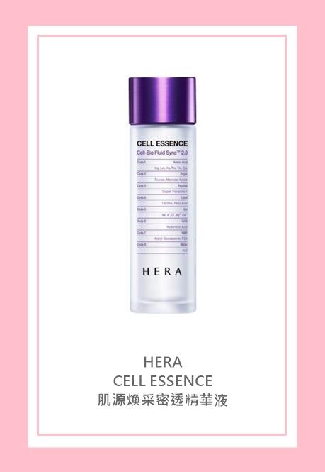 HERA針對「肌膚沙漠化」推出的新品,作為保養第一步的精華液,它能加強肌膚原生力,促進肌膚健康,達到水潤的效果~據說使用起來非常有感,晚上敷臉用,隔天上妝也很方便!