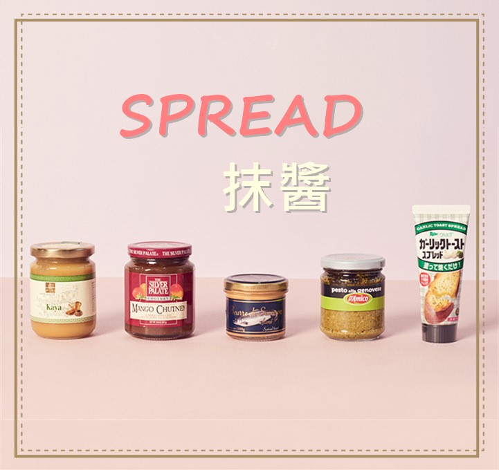 先來看看五種抹醬的包裝~有你熟悉的嗎?