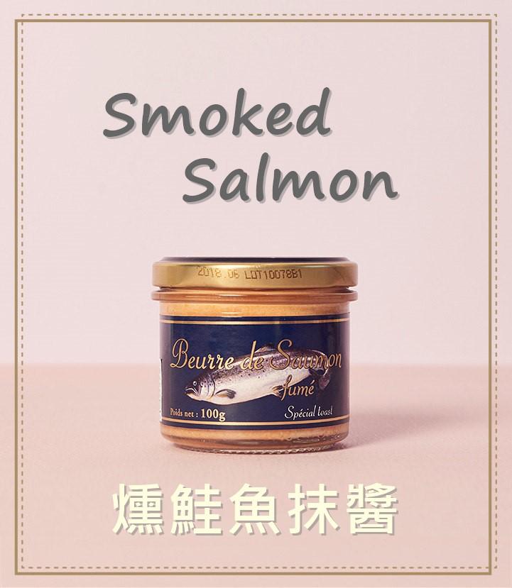 NEXT是燻鮭魚抹醬
