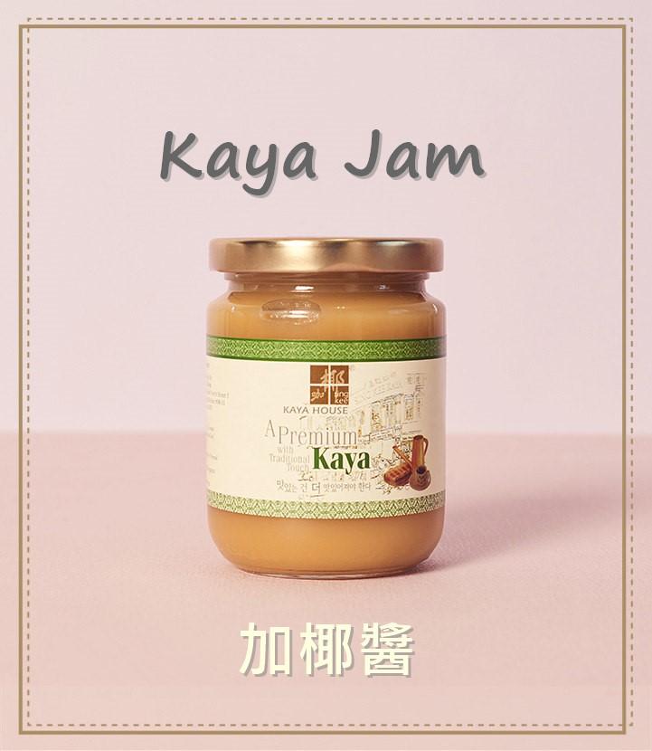 第三個是在馬來西亞和新加坡很常使用咖椰醬