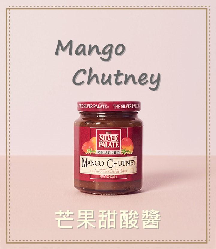 再來是來自印度的芒果甜酸醬~
