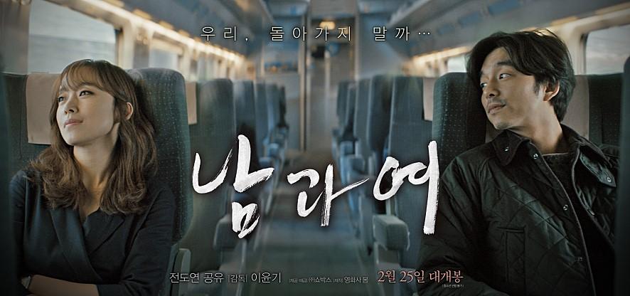 ►《男與女》 首先是2月25日在韓國上映的《男與女》,孔侑和可以說是電影女王的全度妍一起攜手演出,除了因為是全度妍的螢幕回歸作而受到矚目外…