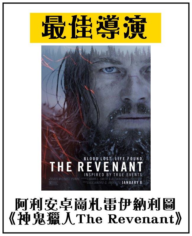阿利安卓崗札雷伊納利圖《神鬼獵人The Revenant》 去年以《鳥人》拿下最佳導演,今年再度拿獎達成二連霸!