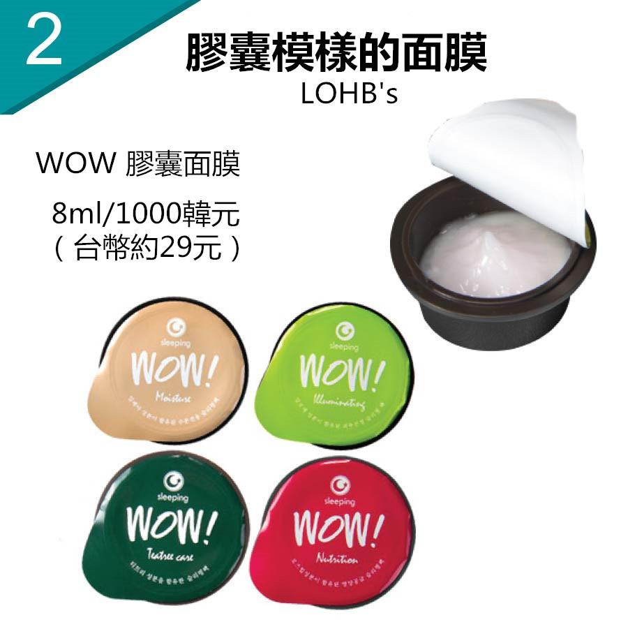 分免洗和水洗兩種,根據自己的皮膚狀態選擇。最重要的還是一盒可以用2~3次,只要用完后密封保管好,確實是一款性價比特別高的面膜。