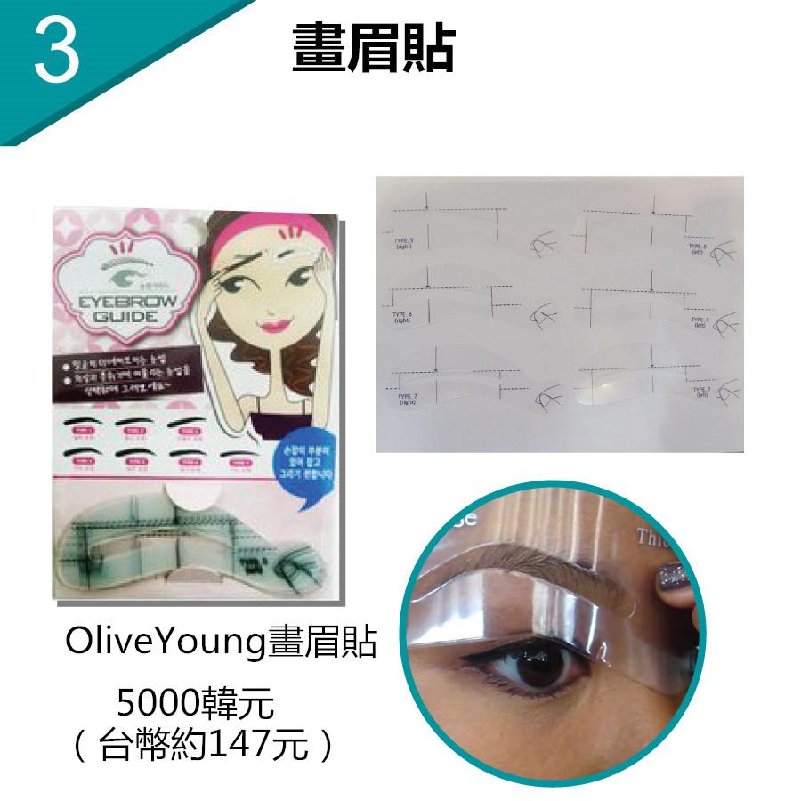 根本就是為化妝新手而設計的,一共有7種眉形可供選擇,挑選出適合自己的眉形,只要對準眉毛,用眉粉或者眉筆填滿就好了。