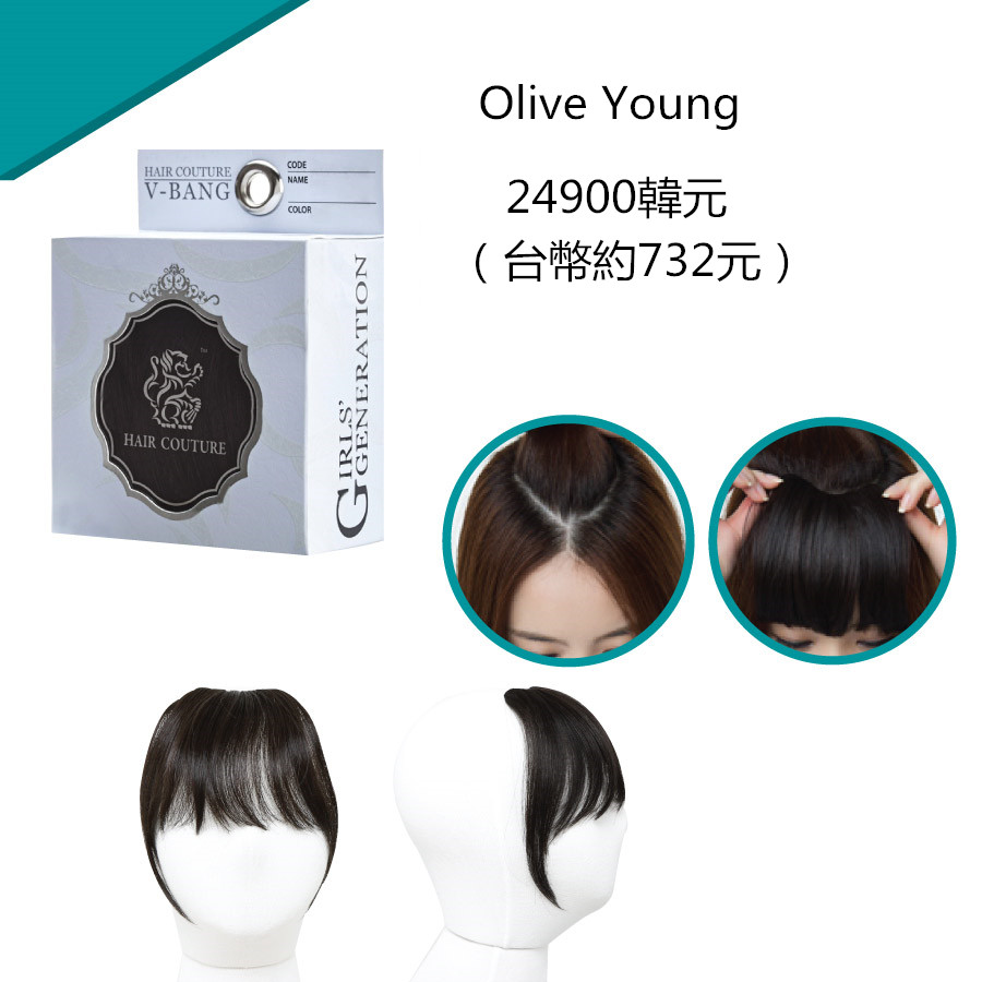 尤其是在糾結到底要不要剪劉海的女生可以用這款假劉海來測試一下,而且有很多種顏色可供選擇,可以根據自己頭髮的顏色選假劉海顏色。