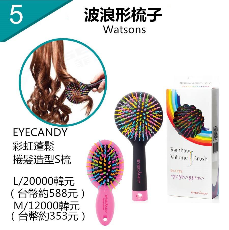 獨特波浪形梳頭設計,輕輕一梳,秀髮變得更為豐盈!防止頭髮打結,減少劃傷頭皮。背面還有鏡面設計,如果配合適中的風量,反覆梳理,還能造出自然曲髮,而且梳齒是女孩們喜歡的彩虹色。