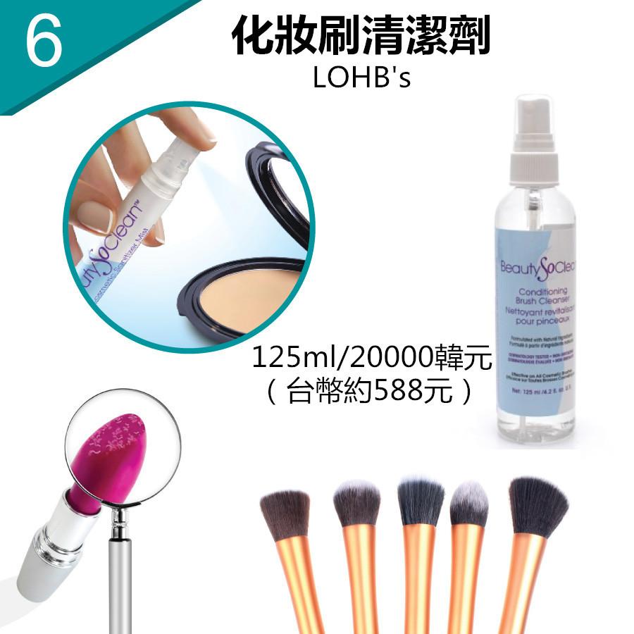 不必麻煩的清洗化妝刷,只要對著臟的刷頭噴幾下,再撣一撣,化妝刷就變乾淨了。內含天然的青檸油成分,能有效去除各種化妝品,并有殺菌作用。