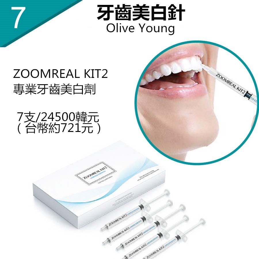 注射上美白劑後保持30秒張著嘴,防止嘴唇和牙齒觸碰,30秒後會生成保護膜,30分鐘後沖洗乾淨就好了,一周之後就會有明顯的美白效果,2周後完全變白。比醫院洗牙刺激少,沒有任何味道。