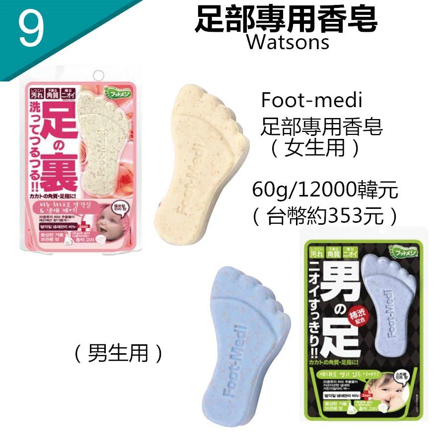加入磨砂成分能夠去除足部的角質和死皮,並且針對腳部出汗量大的特點,加強了除汗的效果,保持腳部肌膚乾爽。同事富含20種草藥成分,能有效的去除腳部異味,保持芳香!