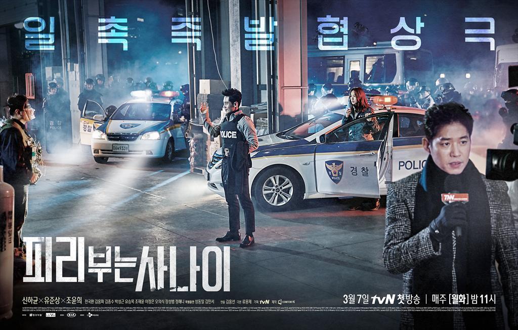 ✿TOP 9 - tvN《吹笛子的男人》 話題指數:536.5 話題佔有率:2.2% ※以談判為題材,改編自日本同名作品。主要在講述在自殺、人質、恐怖、戰爭等最糟糕的局面發生前,不是通過武力,而是通過對話解決問題的故事。