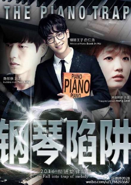 然而白仁浩和白仁荷這對姊弟的故事,網友們吐槽這部是「白氏姊弟歷險記」,白仁浩這個角色過多的鋼琴戲份,也讓網友稱為這部是「仁浩傳」,甚至有中國網友貼出了《奶酪陷阱》真正的海報,這部其實是《鋼琴陷阱》啊!