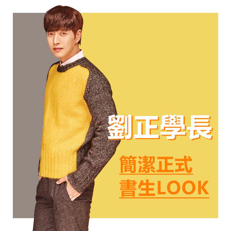 帶有神祕色彩的劉正學長,在劇中穿衣風格都是以簡潔正式的書生風格為主~想要穿出這種風格,必要的幾個單品有什麼呢?