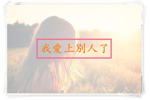 TOP 1 ☞ 32.2% 果然移情別戀很傷人~