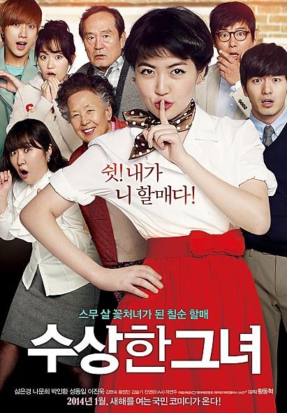 在2014年,沈恩敬主演的電影《奇怪的她》,不僅票房大賣提高了知名度,也因此獲得許多演技大獎肯定。