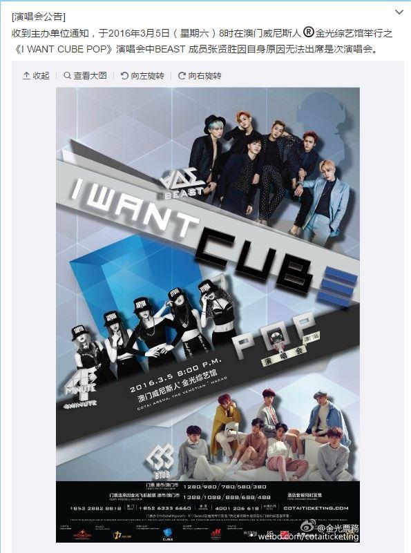 但今天負責cube娛樂這次在澳門舉辦Cube-pop演唱會的金光票務突然在微博上更新訊息,指張賢勝因「個人因素」而不會參加演唱會。