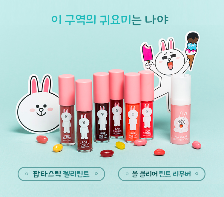 # POP TASTIC JELLY TINT 這次的新品當然也少不了韓妞們最愛的唇露產品啦~而且包裝竟然是CONY!