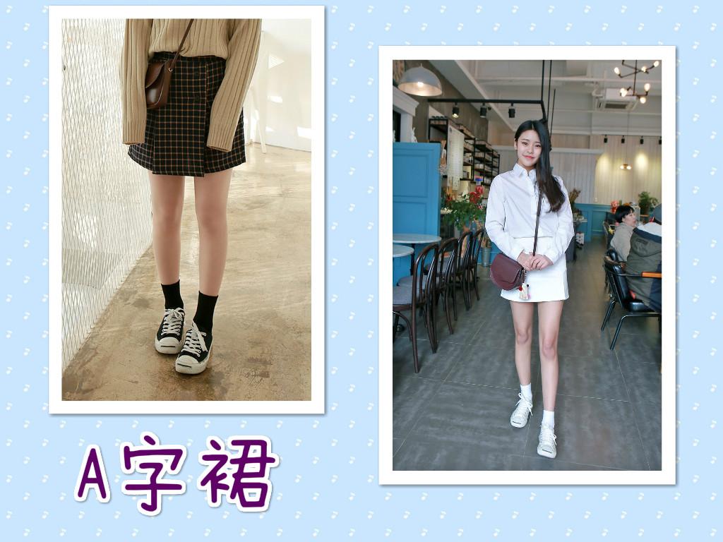 ►A字裙 沒錯~第三種類型又是裙子(男生到底多愛裙子XDDD)這種裙子摩登少女覺得根本是肉肉腿女孩的救星啊~