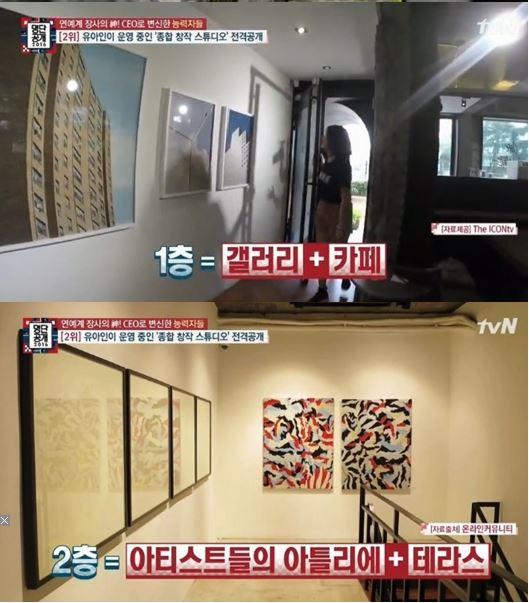 而改建過的住宅一樓開放為咖啡廳和藝廊,二樓則提供給韓國新生代的藝術師們集會、創作的空間。且目前使用劉亞仁藝廊的藝術家也有不少人逐漸打開知名度。不以個人營利為最優先考量,卻為韓國藝文界帶來更珍貴的資產讓他被選為節目當日的「成功CEO」第2名