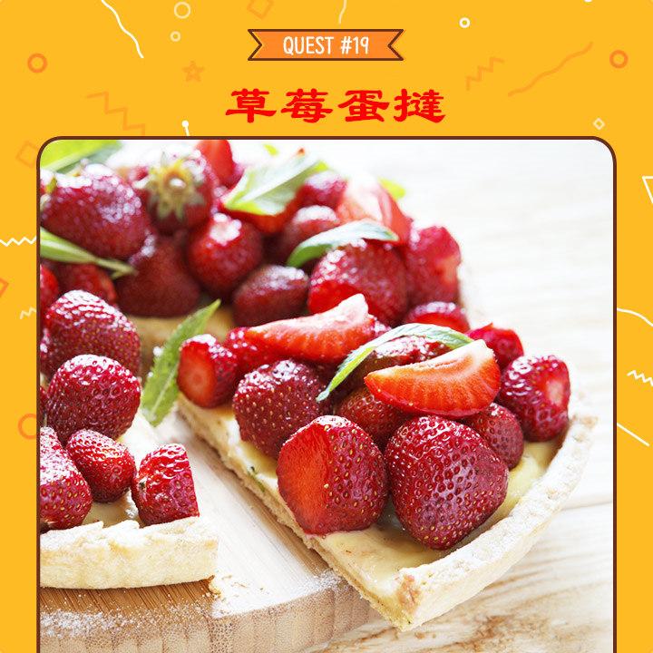現在正是吃草莓的季節,,,so,,,我們來挑戰一下草莓蛋撻吧!!