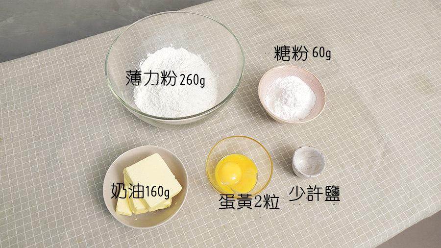 要做蛋撻的話,首先肯定是要做蛋撻皮的呢~ 就想要吃拉麵的話得先撕開拉麵袋一樣XD *圖中薄力粉可用低筋麵粉取代