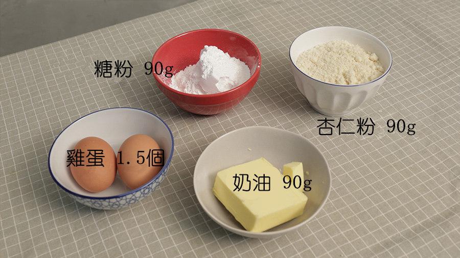 這段時間呢也不能閒著...我們需要做杏仁奶油 準備材料如上↑↑