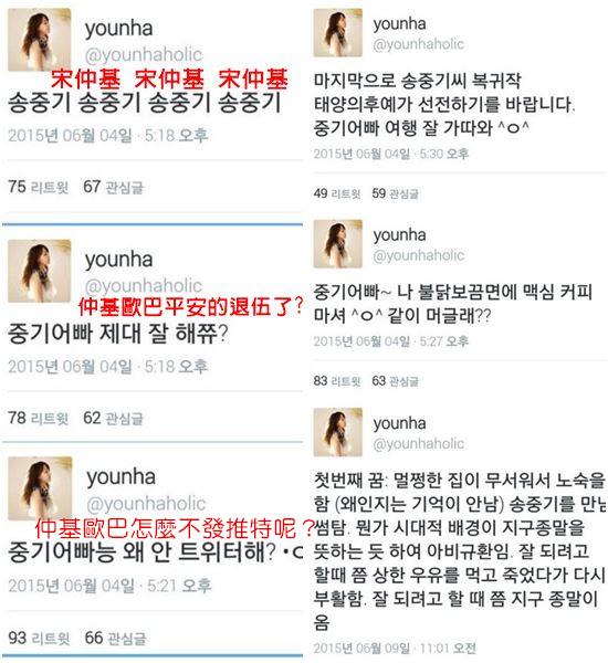 而歌手Younha 更是宋仲基的狂飯,不僅從2011年就時常在推特上聊到關於宋仲基的話題。去年宋仲基退伍之後更是粉絲心大發,不僅話題間充滿了宋仲基甚至電視劇都會自動幫忙宣傳!不給她狂飯認證不行啊