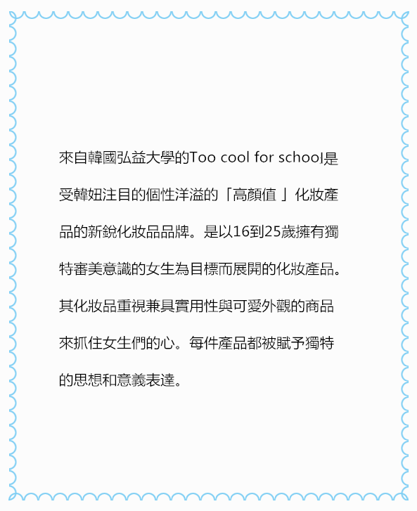 這個品牌就是「Too cool for school」,在跟女孩們分享這個品牌的「高顏值 」產品,之前偽少女先來幫大家了解一下這個品牌。