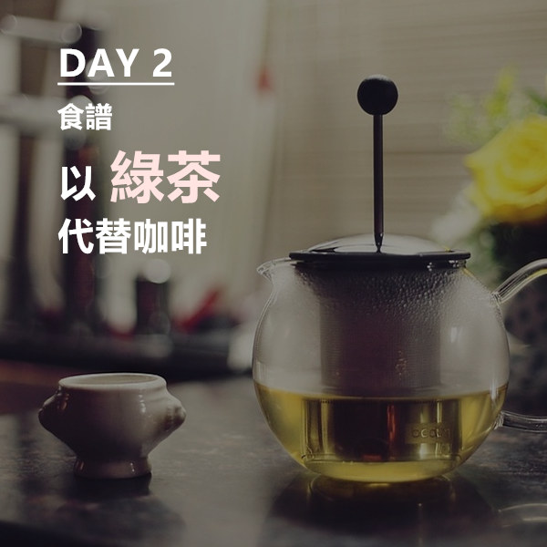 綠茶的兒茶素有助於排出體內的重金屬,如果是每天必須喝咖啡的美妞們,試著以綠茶代替咖啡來補充咖啡因吧~