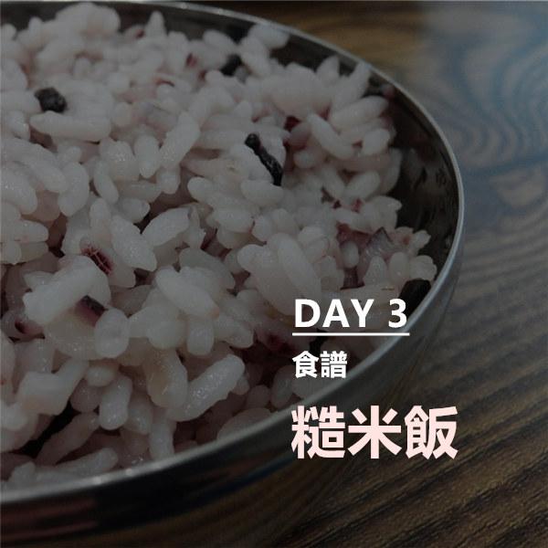 糙米的纖維質比白米多很多,不但可以解決便秘的困擾,還可以降低體內膽固醇,而且糙米含有的維生素B及其他營養素都可以幫助排出體內的毒素
