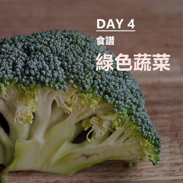 所有的綠色蔬菜都含有豐富的營養,特別像綠花椰菜的鐵質含量是蔬菜之冠,可以幫助解毒、養肝~另外像是菠菜也有增強抵抗力、補血的好處