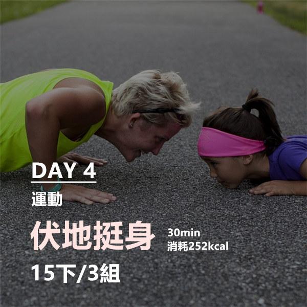到了第四天,來個訓練手臂肌群的運動吧! 如果吃力的話,也可以以膝蓋跪地的姿勢做~