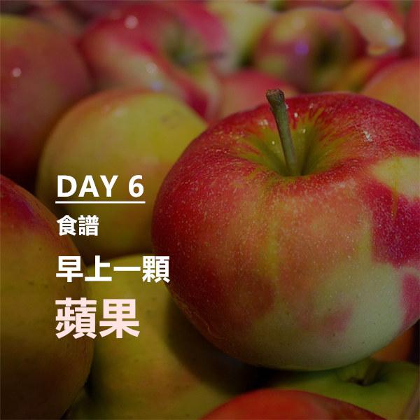 有研究說早上吃蘋果對身體很好,還可以改善便秘問題,如果早上不想吃澱粉類,把蘋果當作早餐吃也不錯喔