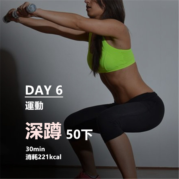第六天來訓練一下下半身~ 當然不可能一次就做完50下,以10-15下為單位間隔著做就好,但最重要的是姿勢一定要正確才有效果喔!