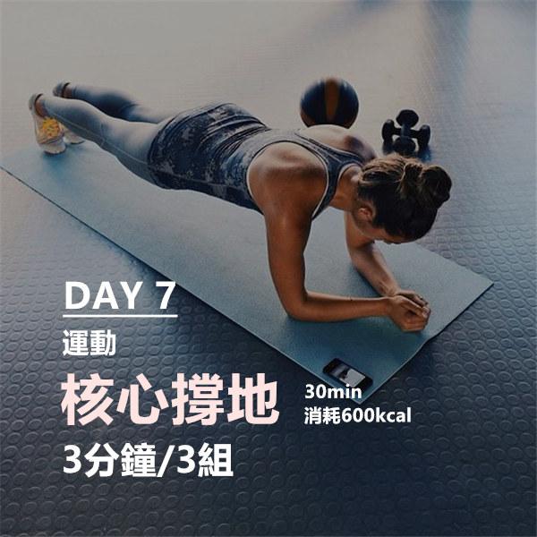 第七天進入到核心肌群的訓練 雖然很累,但對於瘦小腹及矯正姿勢都很有幫助喔!