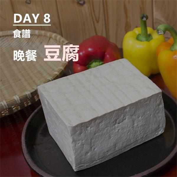 所謂的「白色食物」可以幫助排除體內有害物質和增強免疫力,像是豆腐和蘑菇都是~ 如果覺得晚餐只吃豆腐不夠,也可以搭配蔬果一起吃
