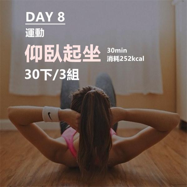 仰臥起坐最主要就是訓練腹肌,有辦法做更多下的美妞多做也沒關係