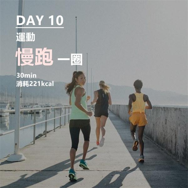 最後一天到附近的公園或學校慢跑一圈吧!邊跑邊聽音樂不但可以運動減肥,還可以紓解壓力~