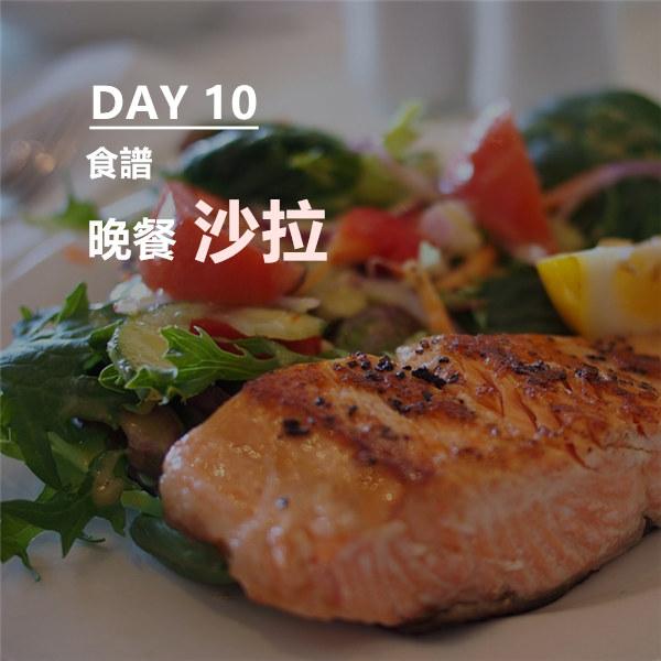 最後一天的晚餐就以沙拉做結尾吧~可以根據自己的喜好加入鮭魚或是雞胸肉,好吃又能減肥